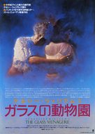 The Glass Menagerie - Japanese poster (xs thumbnail)