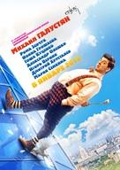 Tot yeshchyo Karloson! - Russian Movie Poster (xs thumbnail)