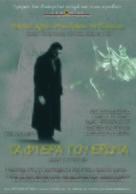 Der Himmel über Berlin - Greek Movie Poster (xs thumbnail)
