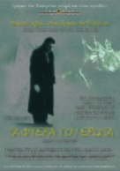 Der Himmel über Berlin - Greek Movie Poster (xs thumbnail)