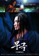 Wu ji - South Korean poster (xs thumbnail)