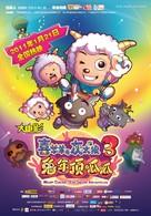 Xi Yang Yang Yu Hui Tai Lang Zhi Tu Nian Ding Gua Gua - Chinese Movie Poster (xs thumbnail)