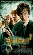Harry Potter and the Chamber of Secrets - Bulgarian Movie Poster (xs thumbnail)
