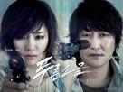 Poo-reun so-geum - South Korean Movie Poster (xs thumbnail)