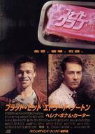 Fight Club - Japanese Movie Poster (xs thumbnail)