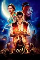 Aladdin - Israeli Movie Cover (xs thumbnail)