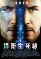 Replicas - Taiwanese Movie Poster (xs thumbnail)