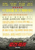 Logan Lucky - South Korean Movie Poster (xs thumbnail)