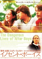 The Dangerous Lives of Altar Boys - Japanese Movie Poster (xs thumbnail)