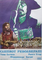 Blindman - Macedonian Movie Poster (xs thumbnail)