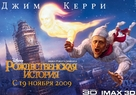 A Christmas Carol - Russian Movie Poster (xs thumbnail)