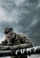 Fury - Greek Movie Poster (xs thumbnail)