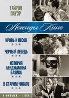 The Black Swan - Russian DVD cover (xs thumbnail)