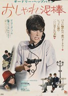 How to Steal a Million - Japanese Theatrical poster (xs thumbnail)