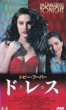 I'm Dangerous Tonight - Japanese Movie Poster (xs thumbnail)