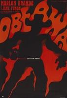 The Chase - Polish Movie Poster (xs thumbnail)