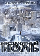Absolute Zero - Russian DVD cover (xs thumbnail)