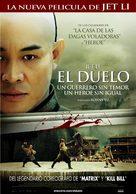 Huo Yuan Jia - Uruguayan Movie Poster (xs thumbnail)