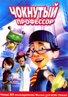 The Nutty Professor 2: Facing the Fear - Russian DVD cover (xs thumbnail)