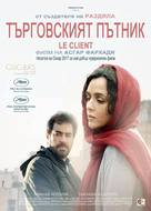 Forushande - Bulgarian Movie Poster (xs thumbnail)