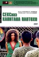 Pantaleón y las visitadoras - Russian DVD movie cover (xs thumbnail)