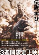 Rurôni Kenshin: Sai shûshô - The Beginning - Japanese Combo movie poster (xs thumbnail)