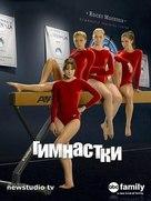"""Make It or Break It"" - Russian Video release movie poster (xs thumbnail)"
