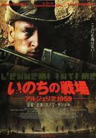 L'ennemi intime - Japanese Movie Poster (xs thumbnail)