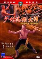 Shao Lin ta peng hsiao tzu - Hong Kong Movie Cover (xs thumbnail)