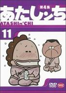 """Atashin' chi"" - Japanese Movie Cover (xs thumbnail)"