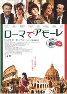To Rome with Love - Japanese Movie Poster (xs thumbnail)