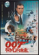 Diamonds Are Forever - Japanese Theatrical movie poster (xs thumbnail)