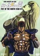 Shin Hokuto no Ken - British Movie Cover (xs thumbnail)