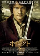 The Hobbit: An Unexpected Journey - Japanese Movie Poster (xs thumbnail)