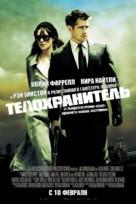 London Boulevard - Russian Movie Poster (xs thumbnail)