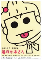 Mainichi kâsan - Japanese Movie Poster (xs thumbnail)