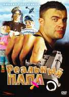 Realnyy papa - Russian Movie Cover (xs thumbnail)