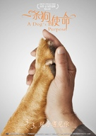 A Dog's Purpose - Chinese Movie Poster (xs thumbnail)