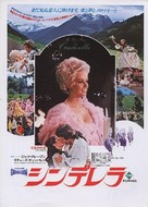 The Slipper and the Rose - Japanese Movie Poster (xs thumbnail)