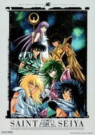 """Saint Seiya"" - Japanese Movie Cover (xs thumbnail)"