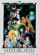 """""""Saint Seiya"""" - Japanese Movie Cover (xs thumbnail)"""