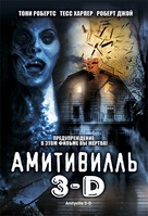 Amityville 3-D - Russian Movie Cover (xs thumbnail)