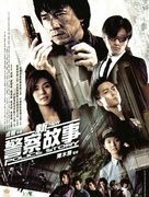 New Police Story - Chinese Movie Poster (xs thumbnail)