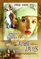 A Good Woman - Taiwanese Movie Poster (xs thumbnail)