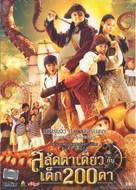 Salad ta diaw kab dek 200 ta - Thai Movie Cover (xs thumbnail)
