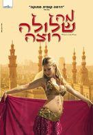 Whatever Lola Wants - Israeli Movie Poster (xs thumbnail)