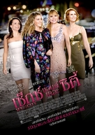 Sex and the City - Thai Movie Poster (xs thumbnail)