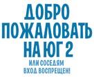 Non c'è più religione - Russian Logo (xs thumbnail)