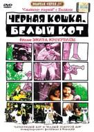 Crna macka, beli macor - Russian DVD cover (xs thumbnail)
