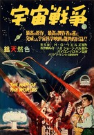 The War of the Worlds - Japanese Movie Poster (xs thumbnail)